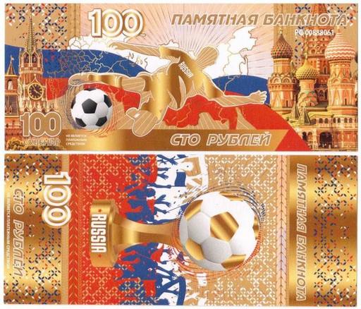 Сувенирная банкнота 100 рублей ЧМ по футболу 2018 Собор