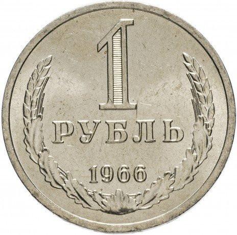 1 рубль 1966 года годовик