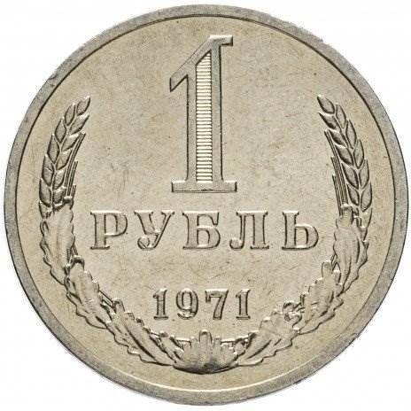 1 рубль 1971 года годовик