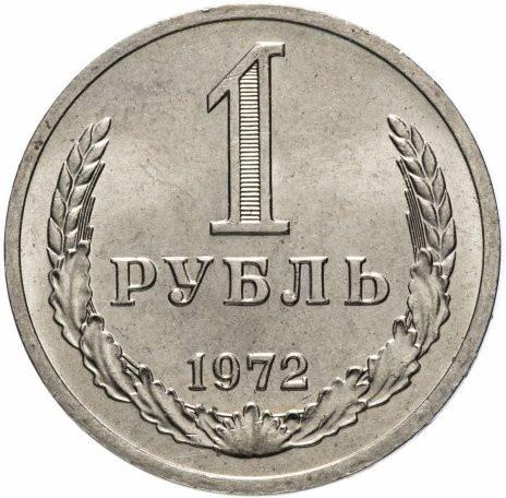 1 рубль 1972 года годовик