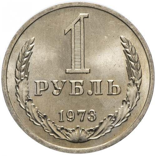 1 рубль 1973 года годовик