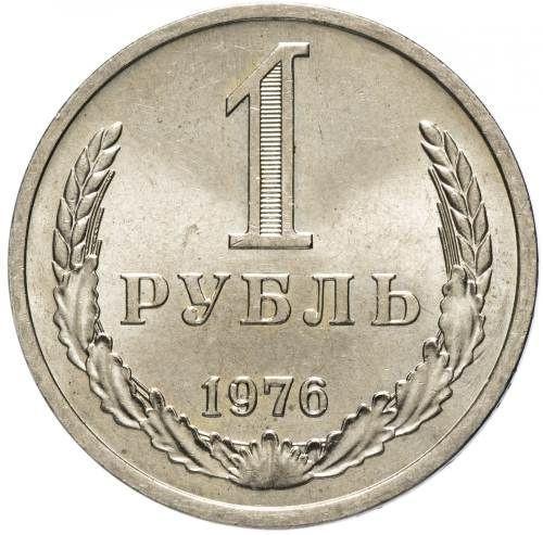 1 рубль 1976 года годовик