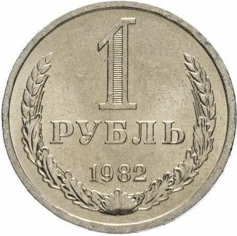 1 рубль 1982 года годовик