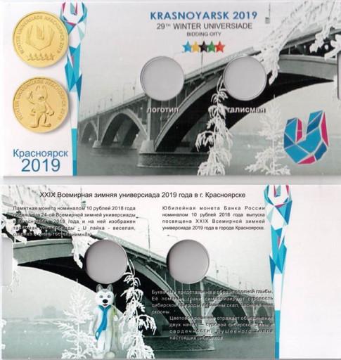 Открытка на 2 монеты 10 рублей Универсиада в Красноярске