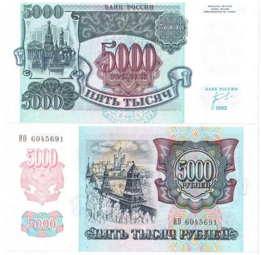 Банкнота 5000 рублей 1992 (VF+)