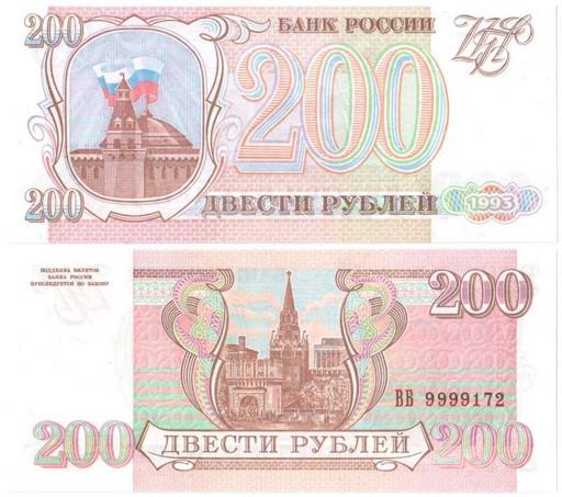 Банкнота 200 рублей 1993 (UNC)