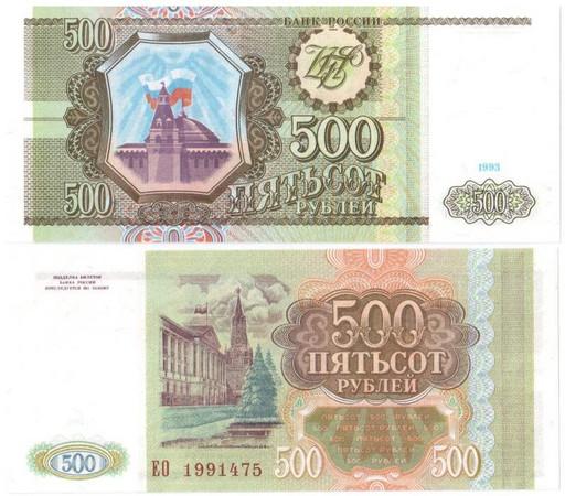 Банкнота 500 рублей 1993 (UNC)