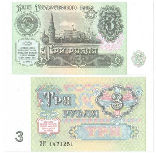 Банкнота 3 рубля 1991 СССР (UNC)