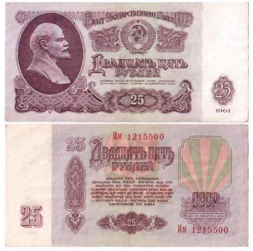 Банкнота 25 рублей 1961 СССР (VF)