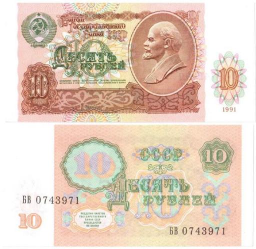 Банкнота 10 рублей 1991 СССР (UNC)