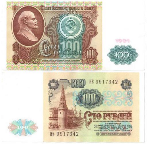 Банкнота 100 рублей 1991 СССР aUNC (водяной знак Ленин)