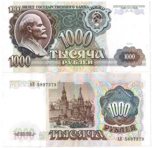 Банкнота 1000 рублей 1991 СССР (XF)