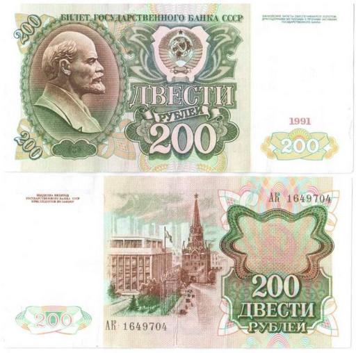 Банкнота 200 рублей 1991 СССР (VF+ - XF)