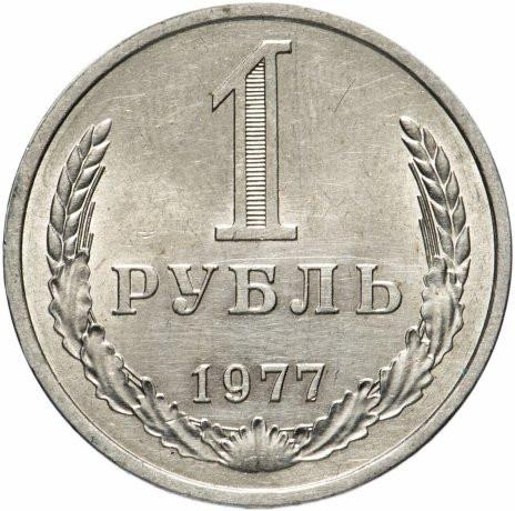 1 рубль 1977 года годовик