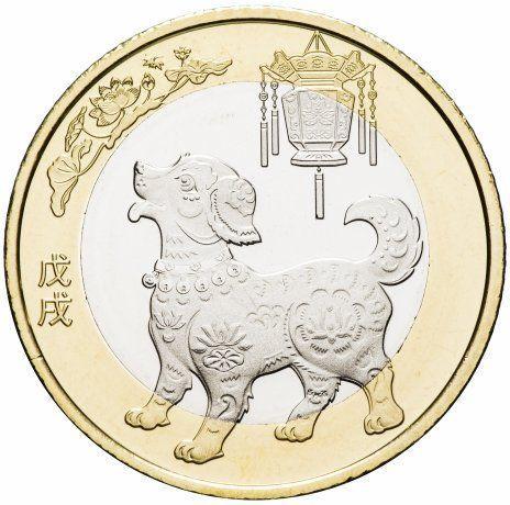 10 юаней 2018 Китай год Собаки