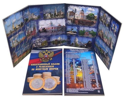 Набор монет 10 рублей из Биметалла на 2 двора В АЛЬБОМЕ (123 монеты)