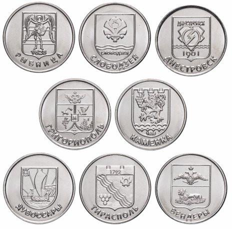 Набор 1 рубль Гербы городов Приднестровья (8 монет) - 2017 года