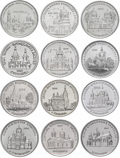 Набор 1 рубль Православные храмы Приднестровья (12 монет) 2014-2020 годов