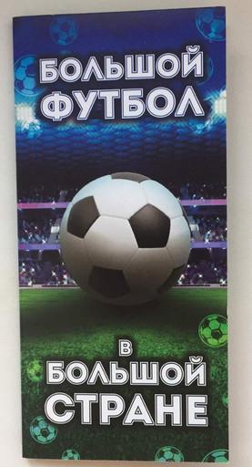 3 монеты + банкнота 2018 набор к ЧМ по футболу в России В ОТКРЫТКЕ