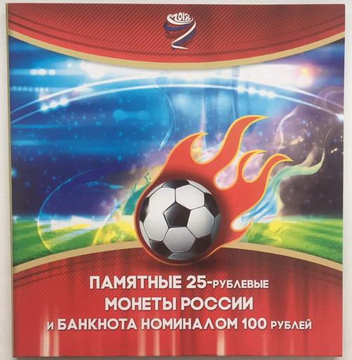3 монеты + банкнота 2018 набор к ЧМ по футболу в России В АЛЬБОМЕ