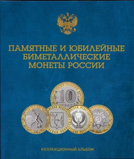Капсульный альбом для монет 10 рублей из Биметалла на 2 двора