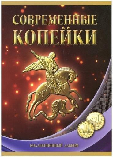 Альбом для монет 10 и 50 копеек регулярного чекана РФ 1997 - 2015 годов