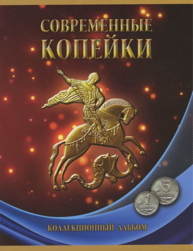 Альбом для монет 1 и 5 копеек регулярного чекана РФ 1997 - 2014 годов