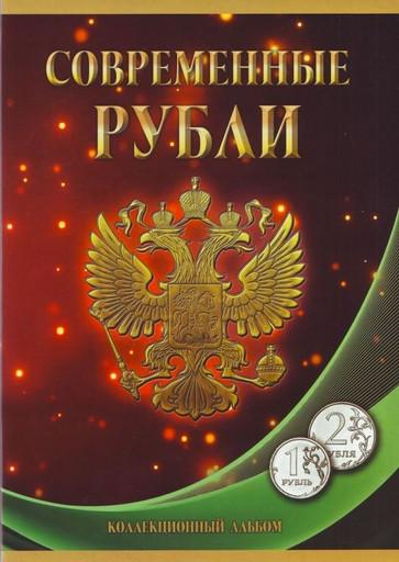 Альбом для монет 1 и 2 рубля регулярного чекана РФ с 1997 года