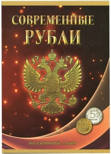 Альбом для монет 5 и 10 рублей регулярного чекана РФ с 1997 года