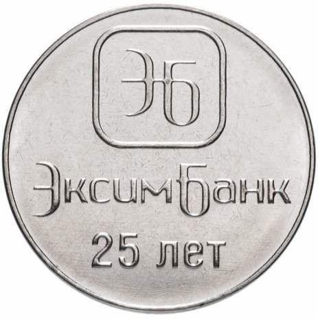 1 рубль 2018 Приднестровье «25 лет ЭксимБанку»