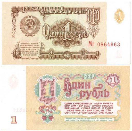 Банкнота 1 рубль 1961 СССР (UNC)