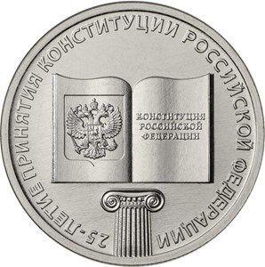 25 рублей 2018 25-летие Конституции РФ