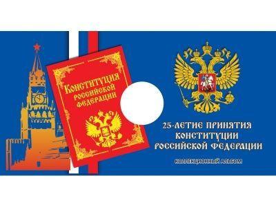 Открытка для монеты 25 рублей 25-летие Конституции РФ