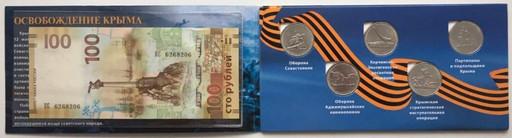 5 монет + банкнота набор Крымские операции В АЛЬБОМЕ