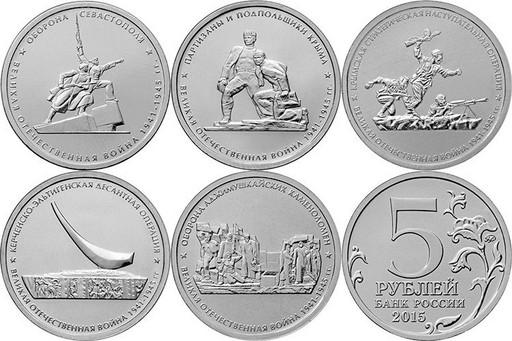 5 рублей 2015 5 монет набор Крымские операции