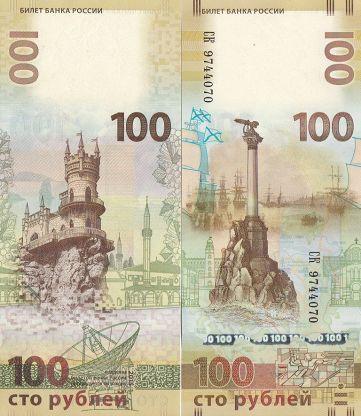 Банкнота 100 рублей 2015 Крым и Севастополь
