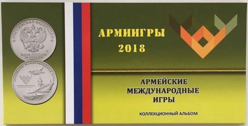 Буклет для монеты 25 рублей Армейские международные игры