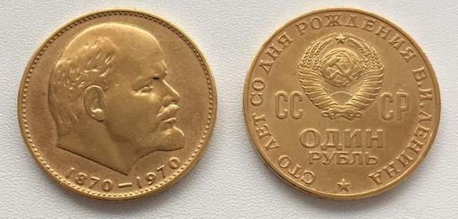 1 рубль 1970 позолота 100 лет со дня рождения В.И. Ленина