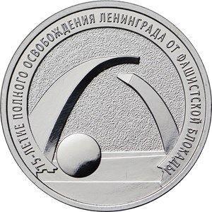 25 рублей 2019 «75 лет снятия блокады Ленинграда»