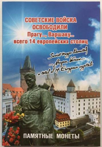 5 рублей 2016 14 монет набор Города-столицы государств В СИНЕМ АЛЬБОМЕ