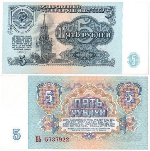 Банкнота 5 рублей 1961 СССР (UNC)