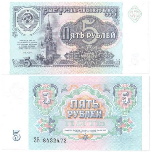 Банкнота 5 рублей 1991 СССР (UNC)
