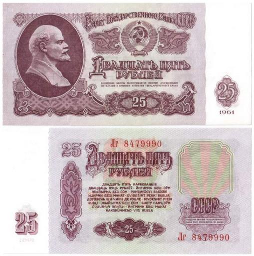 Банкнота 25 рублей 1961 СССР (UNC)