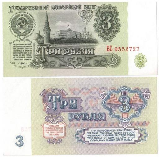 Банкнота 3 рубля 1961 СССР (UNC)
