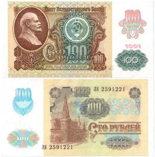 Банкнота 100 рублей 1991 СССР XF (водяной знак Звёзды)