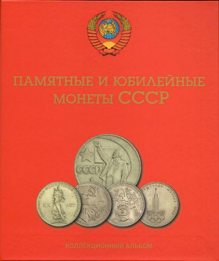 Капсульный альбом для юбилейных рублей СССР на 68 монет
