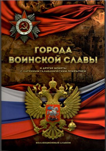 Капсульный альбом для 10-ти рублевых монет ГВС и другой гальваники