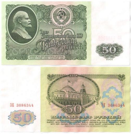 Банкнота 50 рублей 1961 СССР (XF - aUNC)