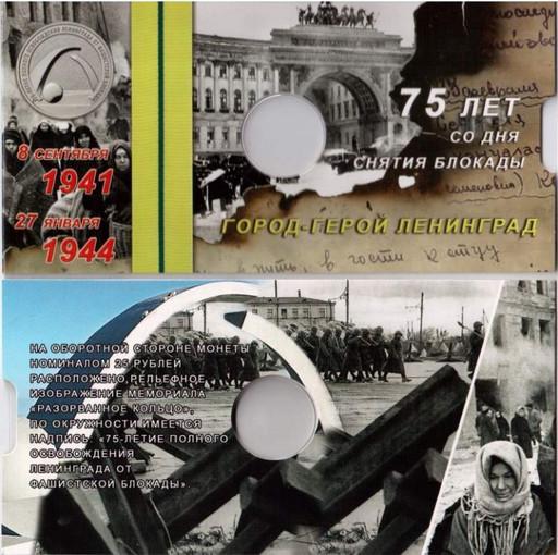 Открытка для монеты 25 рублей 75-летие снятия блокады Ленинграда