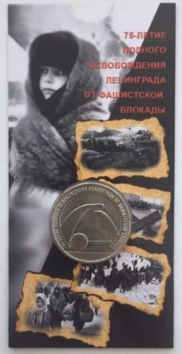 25 рублей 2019 75 лет снятия блокады Ленинграда В БЛИСТЕРЕ